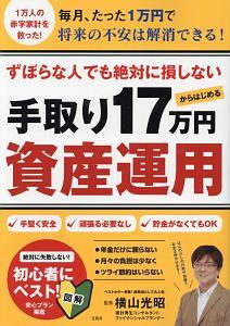横山光昭『臆病な人のための 1万円からはじめる資産運用』