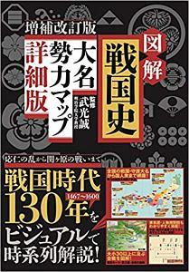図解・戦国史 大名勢力マップ<詳細版・>
