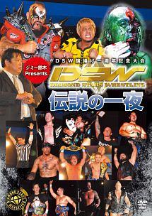 ジミー鈴木Presents~DSW旗揚げ一周年記念大会 2017.10.10 東京・新宿FACE