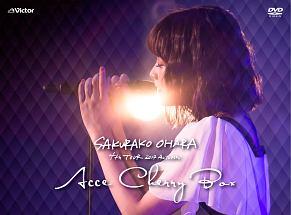 大原櫻子 4th TOUR 2017 AUTUMN ~ACCECHERRY BOX~