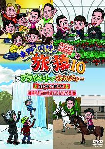 東野・岡村の旅猿10 プライベートでごめんなさい… スペシャルお買得版(1)