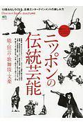 ニッポンの伝統芸能 Discover Japan_CULTURE