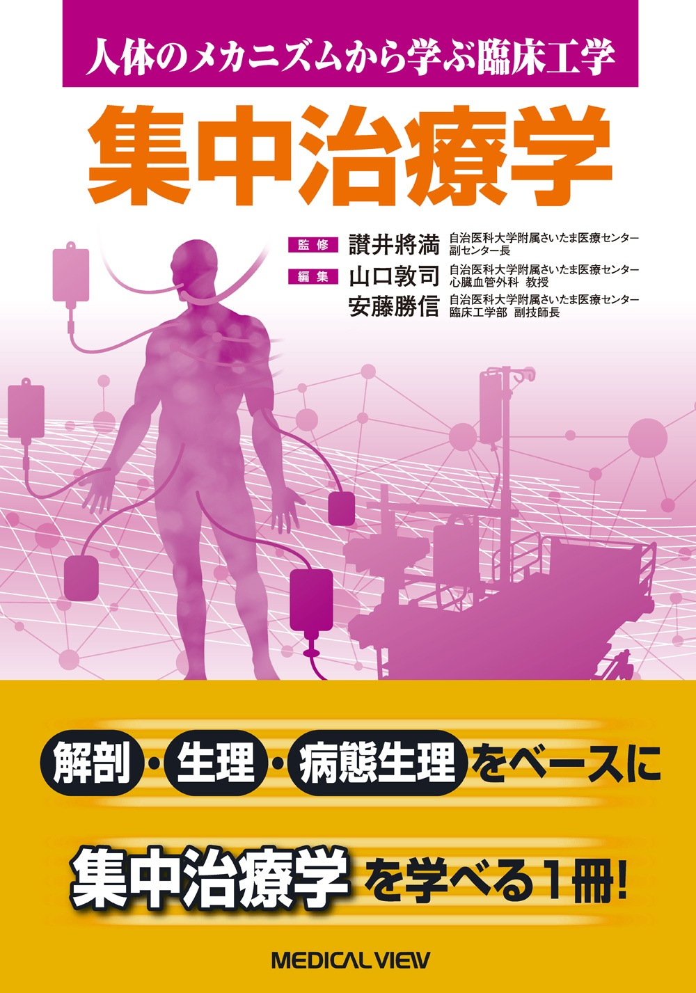 集中治療学 人体のメカニズムから学ぶ臨床工学