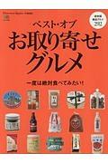 ベスト・オブ・お取り寄せグルメ Discover Japan_FOOD