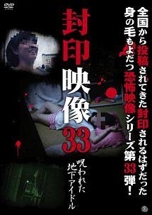 封印映像 33 呪われた地下アイドル