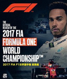 2017 FIA F1世界選手権総集編 完全