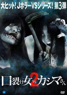 口裂け女 vs カシマさん2