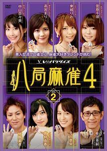 八局麻雀4 vol.2