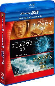 リドリー・スコット 3D2D