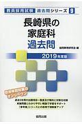 長崎県の家庭科 過去問 教員採用試験過去問シリーズ 2019