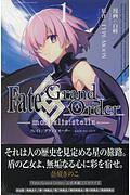 Fate/Grand Order-mortalis:stella-