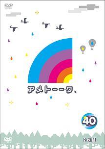アメトーーク! 40