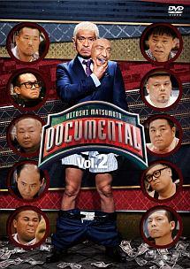 HITOSHI MATSUMOTO Presents ドキュメンタル シーズン1 (2)