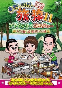 東野・岡村の旅猿11 プライベートでごめんなさい… キャンプの聖地 山梨・道志村でリベンジの旅 プレミアム