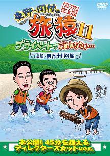 東野・岡村の旅猿11 プライベートでごめんなさい… 高知・四万十川の旅 プレミアム