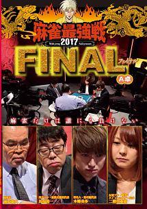 麻雀最強戦2017 ファイナル A卓