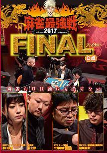 麻雀最強戦2017 ファイナル C卓