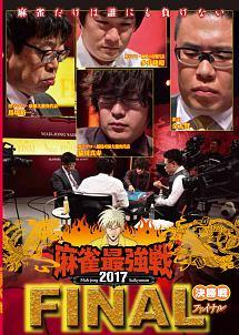 麻雀最強戦2017 ファイナル 決勝戦