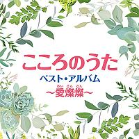 こころのうた ベスト・アルバム~愛燦燦~