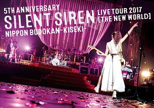 5th ANNIVERSARY SILENT SIREN LIVE TOUR 2017「新世界」日本武道館 ~奇跡~
