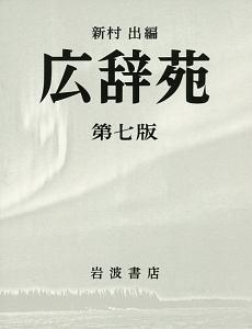 広辞苑<第七版・普通版>