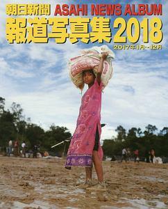 朝日新聞 報道写真集 2018
