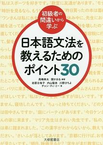 日本語文法を教えるためのポイント30