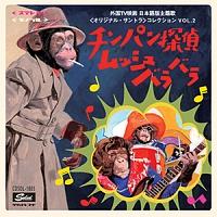 チンパン探偵ムッシュバラバラ ~ 外国TV映画 主題歌 コレクション VOL.2