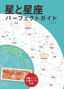 星と星座 パーフェクトガイド