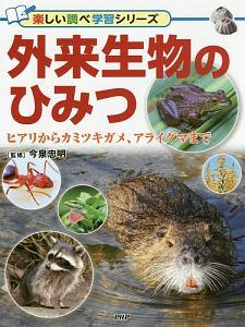 今泉忠明『外来生物のひみつ 楽しい調べ学習シリーズ』