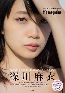 MY magazine 深川麻衣 Photo Magazine