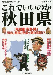 これでいいのか秋田県 地域批評シリーズ21