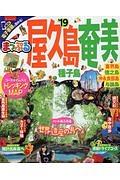 まっぷる 屋久島・奄美 種子島