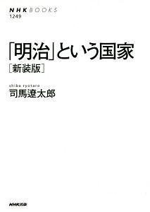 司馬遼太郎『「明治」という国家』