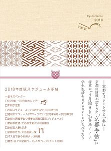 Kyoto Techo-Petit- 2018(アイボリー)
