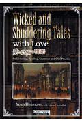 愛と恐怖の物語