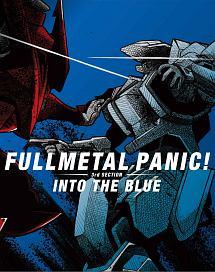 フルメタル・パニック! 第3部:「イントゥ・ザ・ブルー」編