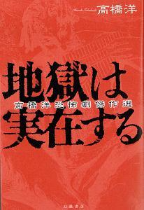 高橋洋『地獄は実在する 高橋洋恐怖劇傑作選』