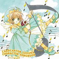 カードキャプターさくら|キャラクターソングブック