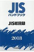 JIS総目録 2018 JISハンドブック