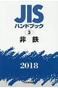 非鉄 2018 JISハンドブック3