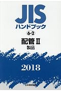 配管2 製品 2018 JISハンドブック6-2
