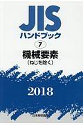機械要素(ねじを除く) 2018 JISハンドブック7