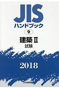 建築2 試験 2018 JISハンドブック9