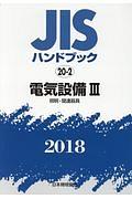 電気設備3 照明・関連器具 2018 JISハンドブック20-2