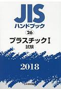 プラスチック1 試験 2018 JISハンドブック26
