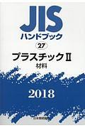 プラスチック2 材料 2018 JISハンドブック27