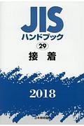 接着 2018 JISハンドブック29