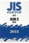 溶接2 製品 2018 JISハンドブック40-2