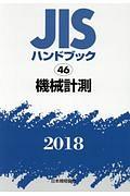 機械計測 2018 JISハンドブック46
